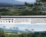 「ひめさゆり群生地からの展望」…喜多方市街地を見ると、整備された田んぼが連なる様子が見て取れる…周囲の山を写す田んぼはこの時期ならでは、一見価値あり!